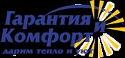 Логотип компании Гарантия и Комфорт